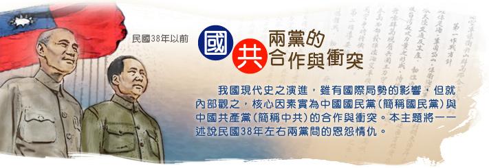 國共兩黨的合作與衝突