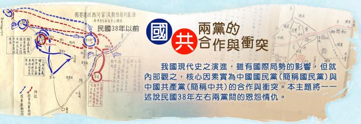 民國38年以前國共兩黨的合作與衝突