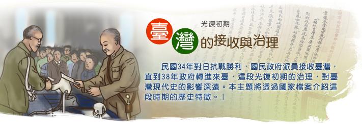 臺灣光復初期的接收與治理
