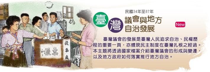 民國34年至87年臺灣議會與地方自治發展