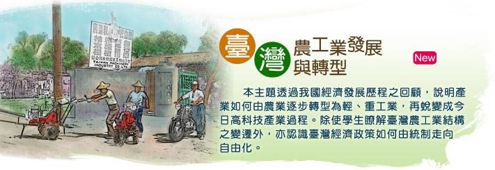 臺灣農工業發展與轉型