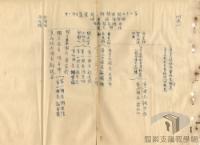 民國38年以前國共兩黨的合作與衝突>抗戰前的剿共>第二次剿共>東韶附近作戰