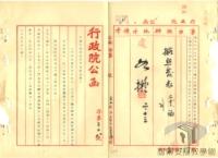 民國38年以前國共兩黨的合作與衝突>抗戰前的剿共>第五次剿共>剿共組織編定