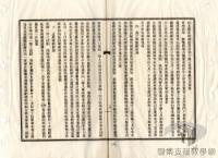 民國38年以前國共兩黨的合作與衝突>抗戰前的剿共>豫鄂皖剿共>金家寨戰役
