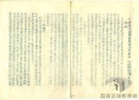 民國38年以前國共兩黨的合作與衝突>抗戰前的剿共>追剿與清剿>川康追剿