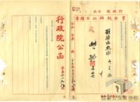 民國38年以前國共兩黨的合作與衝突>抗戰前的剿共>追剿與清剿>西北剿共部署