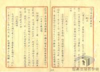 民國38年以前國共兩黨的合作與衝突>抗戰前的剿共>追剿與清剿>贛閩粵清剿