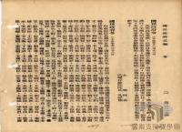 民國38年以前國共兩黨的合作與衝突>抗戰前的剿共>西安事變>西安事變爆發