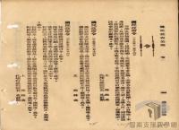 民國38年以前國共兩黨的合作與衝突>抗戰前的剿共>西安事變>國民政府之對策
