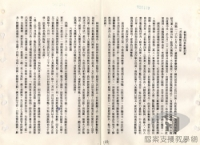 民國38年以前國共兩黨的合作與衝突>抗戰期間的國共合作與衝突>國共合作>共軍之收編
