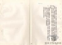 民國38年以前國共兩黨的合作與衝突>抗戰期間的國共合作與衝突>新四軍事件>新四軍事件後續處理