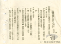 民國38年以前國共兩黨的合作與衝突>抗戰勝利後的國共會談>軍事調處執行部的設立與功能>停戰命令的頒布