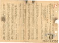 民國38年以前國共兩黨的合作與衝突>抗戰勝利後的國共會談>軍事調處執行部的設立與功能>中共之宣傳