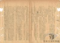 民國38年以前國共兩黨的合作與衝突>抗戰勝利後的國共戰爭>動員戡亂>平保線作戰