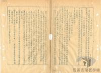 民國38年以前國共兩黨的合作與衝突>抗戰勝利後的國共戰爭>遼瀋會戰>錦葫附近戰役