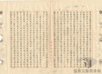 臺灣光復初期的接收與治理>臺灣接收工作>接收規畫>臺灣列入中國戰區