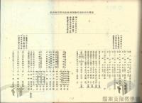 臺灣光復初期的接收與治理>臺灣接收工作>軍事接收>軍事機關接收
