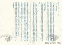 臺灣光復初期的接收與治理>臺灣接收工作>軍事接收>軍事要塞接收