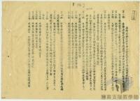 臺灣光復初期的接收與治理>臺灣接收工作>日產接收>日產處理委員會