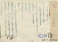 臺灣光復初期的接收與治理>光復初期的經濟整建>產業整建>公營事業