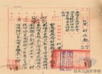 臺灣光復初期的接收與治理>光復初期的經濟整建>財金體系的建立與幣制改革>物價查報