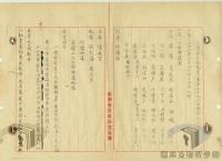 臺灣光復初期的接收與治理>光復初期的經濟整建>財金體系的建立與幣制改革>外匯管理