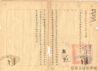 臺灣光復初期的接收與治理>光復初期的經濟整建>財金體系的建立與幣制改革>專賣制度的實施與改進