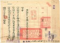 臺灣光復初期的接收與治理>光復初期的經濟整建>財金體系的建立與幣制改革>發行愛國公債