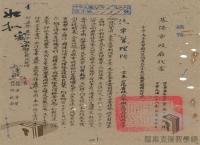 臺灣光復初期的接收與治理>光復初期的經濟整建>財金體系的建立與幣制改革>發行新臺幣