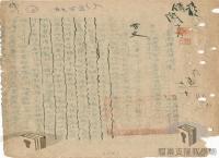 臺灣光復初期的接收與治理>光復初期的經濟整建>土地改革>土地登記制的確立