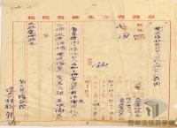 臺灣光復初期的接收與治理>光復初期的社會發展>公共衛生>醫療設施的接收