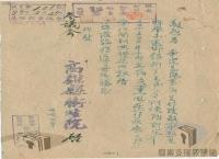 臺灣光復初期的接收與治理>光復初期的社會發展>公共衛生>成立衛生院