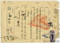 臺灣光復初期的接收與治理>光復初期的社會發展>官方宣傳與文化活動>臺灣革命先烈事蹟宣傳