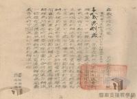 臺灣光復初期的接收與治理>光復初期的社會發展>官方宣傳與文化活動>新生活運動