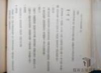 民國38 年以後臺灣政治發展/中央政府遷臺/戰地政務實驗區