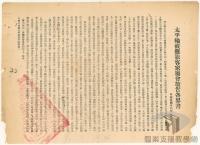 民國38 年以後臺灣政治發展>中央政府遷臺>太平輪事件