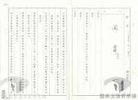 民國38 年以後臺灣政治發展>兩岸關係>國家統一委員會