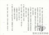 民國38 年以後臺灣政治發展>兩岸關係>行政院大陸委員會與大陸政策