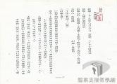 民國38 年以後臺灣政治發展>兩岸關係>海峽交流基金會