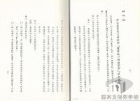 民國38 年以後臺灣政治發展>兩岸關係>國家統一綱領