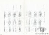 民國38 年以後臺灣政治發展>兩岸關係>臺灣地區與大陸地區人民關係條例