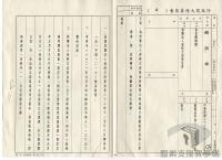 民國38 年以後臺灣政治發展>兩岸關係>辜汪會談