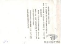民國38 年以後臺灣政治發展>兩岸關係>三通