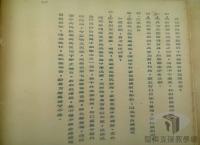 民國38 年以後臺灣政治發展/臺灣國際地位的確立/開羅宣言與波茨坦宣言效力