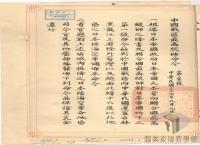 民國38 年以後臺灣政治發展>臺灣國際地位的確立>日本投降與降書