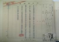 民國38 年以後臺灣政治發展/臺灣國際地位的確立/臺灣地位未定論