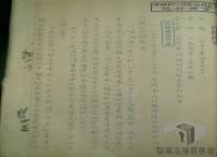 民國38 年以後臺灣政治發展/臺灣國際地位的確立/臺灣海峽中立化