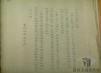 民國38 年以後臺灣政治發展>臺灣國際地位的確立>臺灣海峽中立化