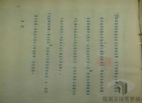 民國38 年以後臺灣政治發展/臺灣國際地位的確立/中美共同防禦條約