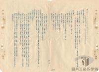 民國38 年以後臺灣政治發展>反共抗俄>遷臺初期軍事衝突